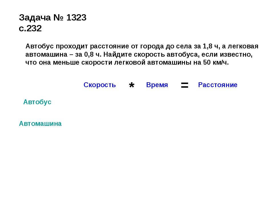 Задача № 1323 с.232 Автобус проходит расстояние от города до села за 1,8 ч, а...