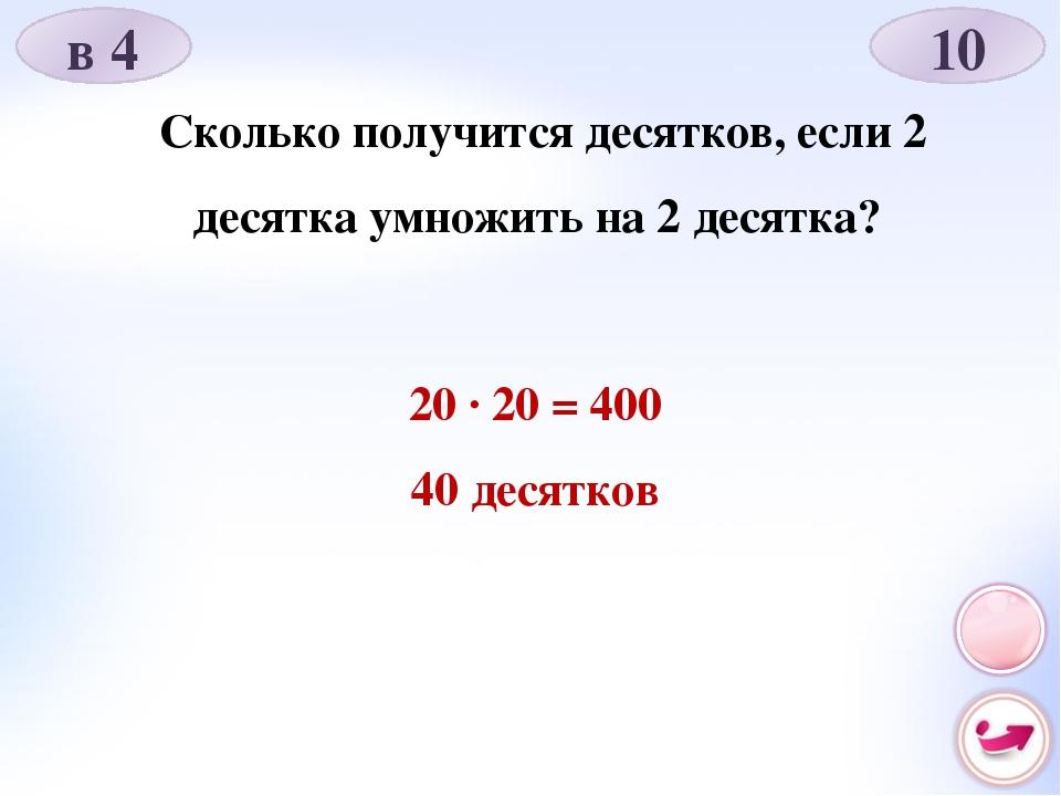 Даны числа: 0, 1, 2, 3, 4, 5, 6, 7, 8, 9. Что больше: их сумма или произведен...