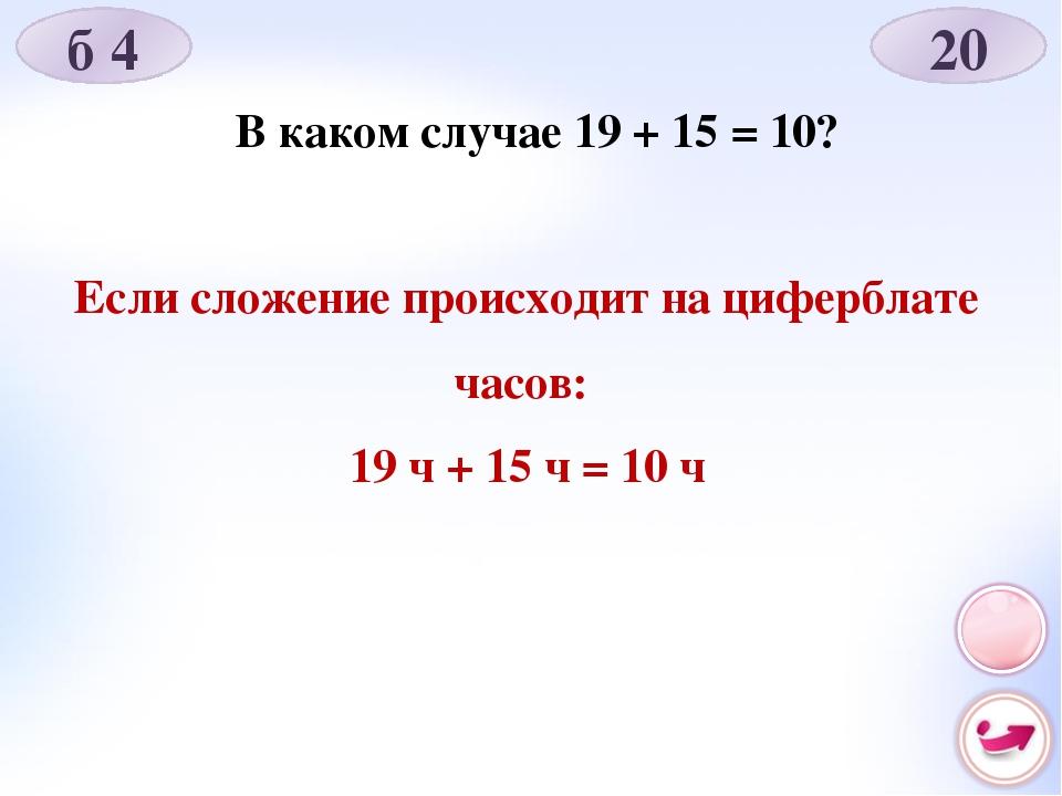 Что это может быть: 2 головы, 2 руки и 6 ног, а в ходьбе только 4? д 1 20 Вса...