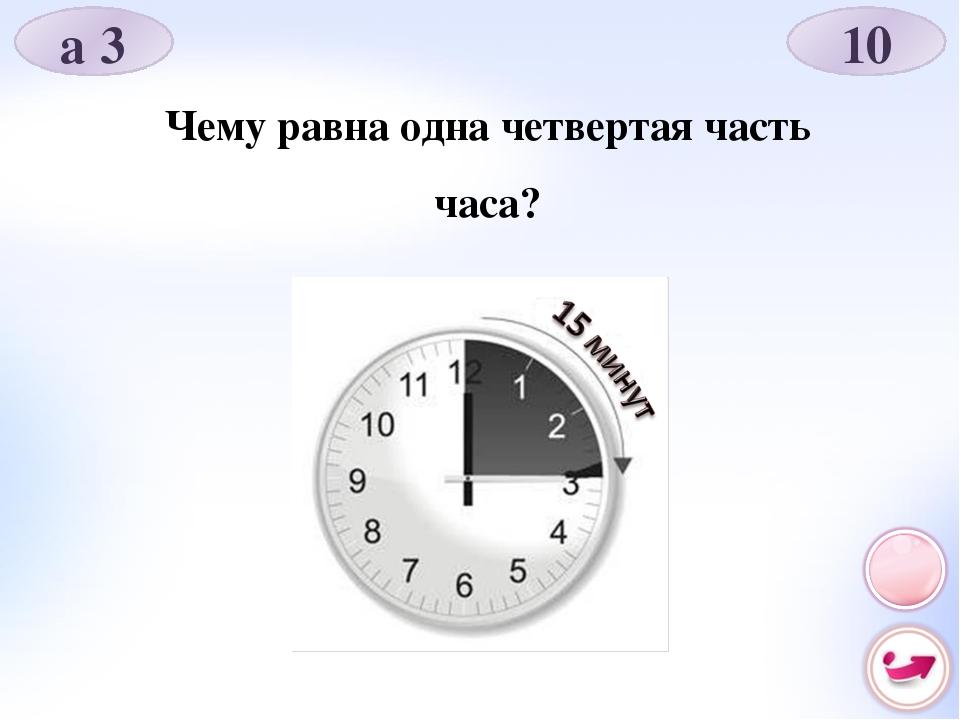 Знатоки Кенгуру 1 5 10 15 10 20 10 2 10 5 20 15 5 15 3 10 15 5 20 15 20 4 15...