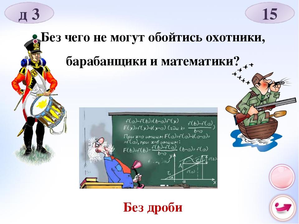 Что ищем, решая уравнение? е 1 10 Корень