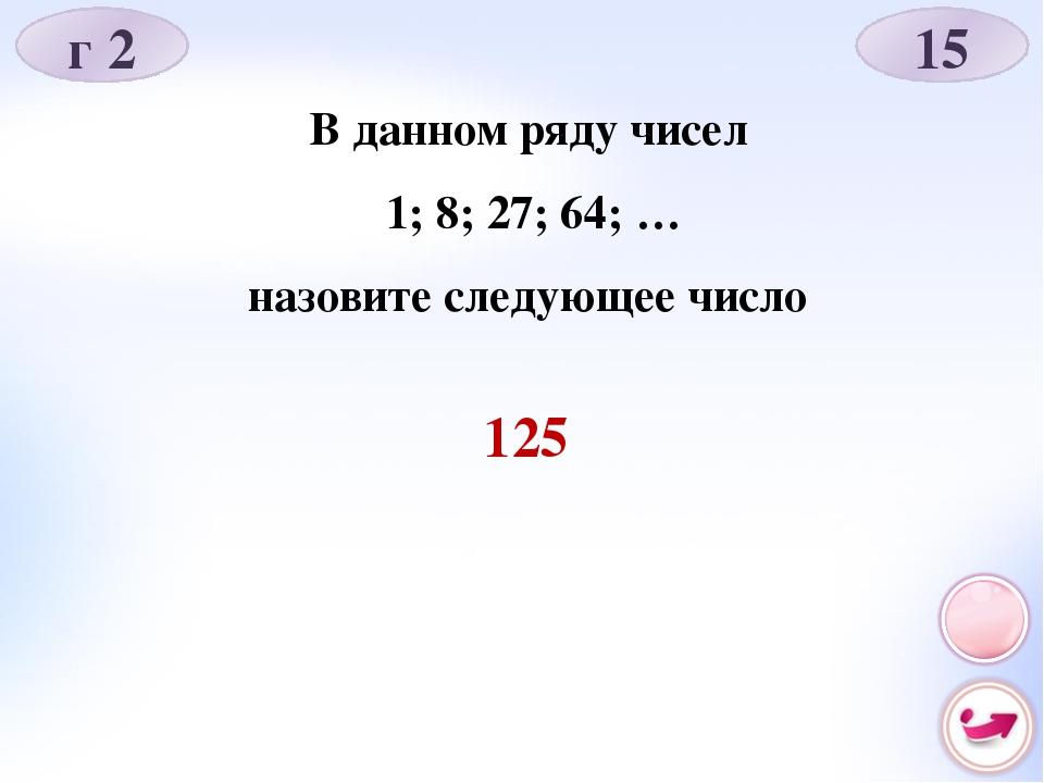 Как называется отрезок, соединяющий точку на окружности с ее центром? б 6 10...