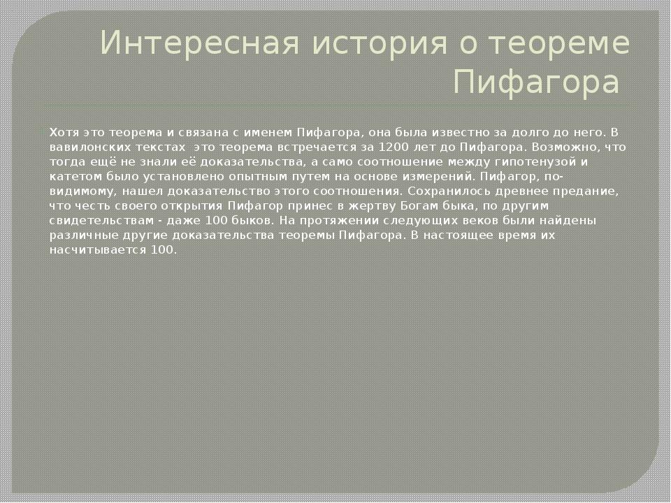 Интересная история о теореме Пифагора Хотя это теорема и связана с именем Пиф...
