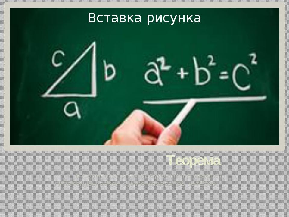 Теорема В прямоугольном треугольнике квадрат гипотенузы равен сумме квадратов...