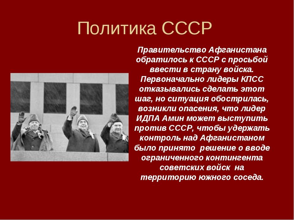 Политика СССР Правительство Афганистана обратилось к СССР с просьбой ввести в...