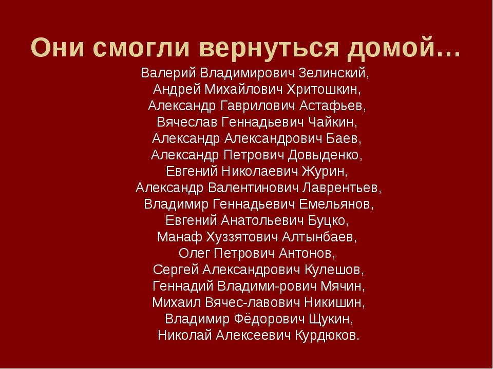 Они смогли вернуться домой… Валерий Владимирович Зелинский, Андрей Михайлович...