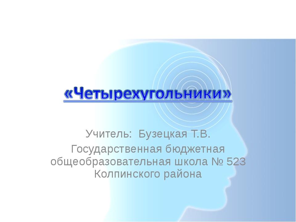 Учитель: Бузецкая Т.В. Государственная бюджетная общеобразовательная школа №...