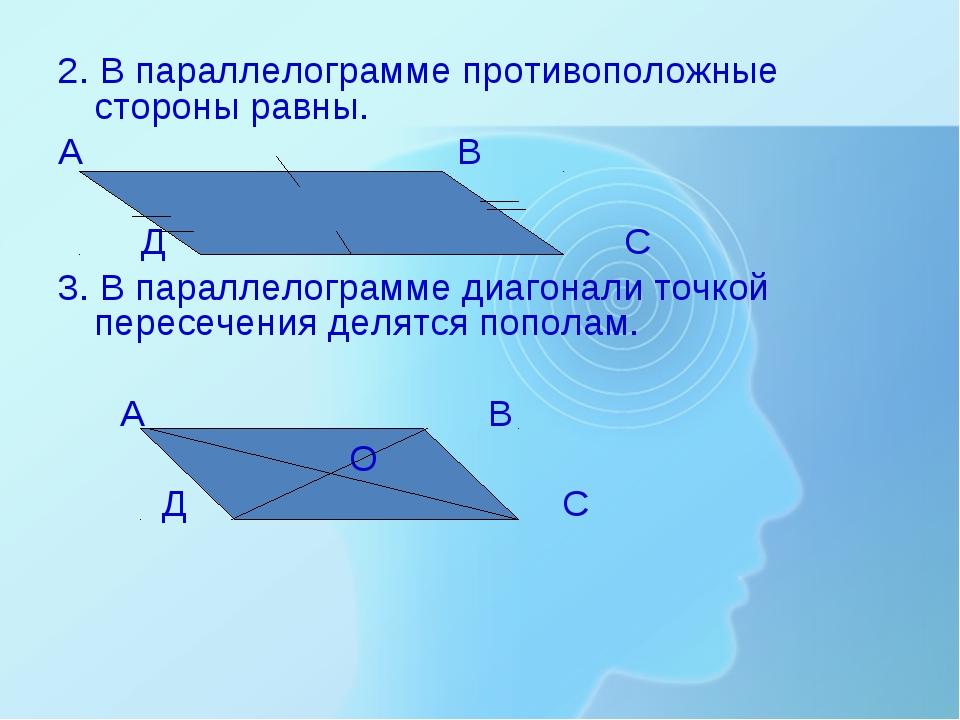 2. В параллелограмме противоположные стороны равны. А В Д С 3. В параллелогра...