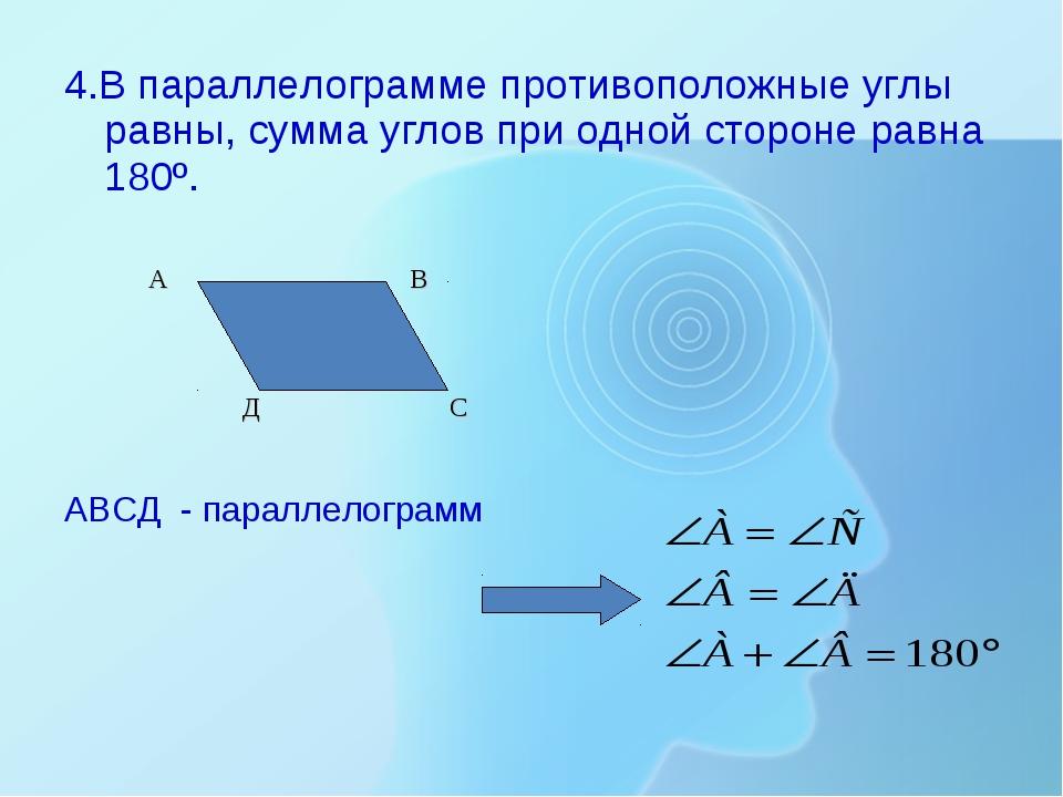 4.В параллелограмме противоположные углы равны, сумма углов при одной стороне...