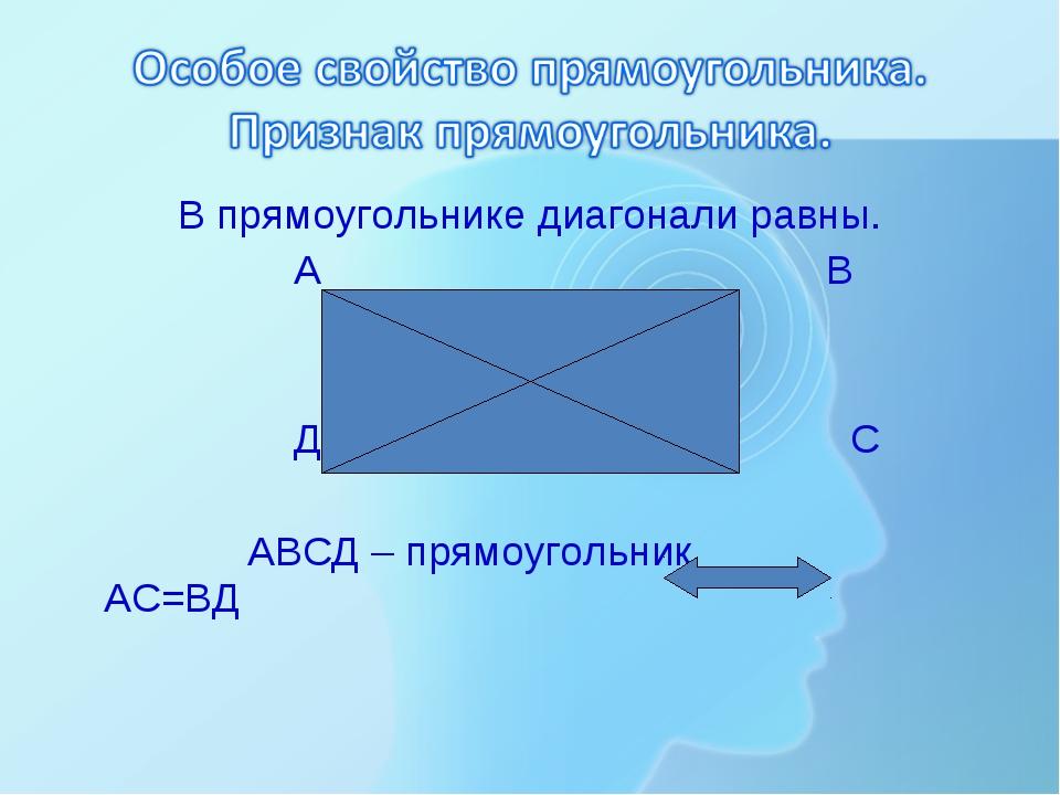 В прямоугольнике диагонали равны. А В Д С АВСД – прямоугольник АС=ВД