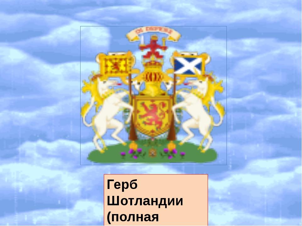 Герб Шотландии (полная версия)