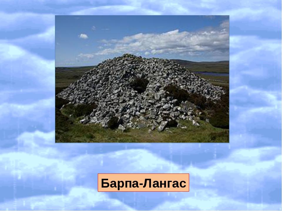 Барпа-Лангас