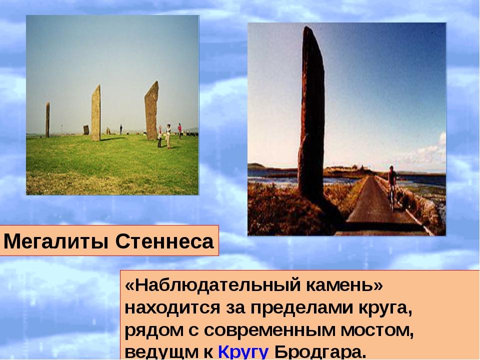 Мегалиты Стеннеса «Наблюдательный камень» находится за пределами круга, рядо...