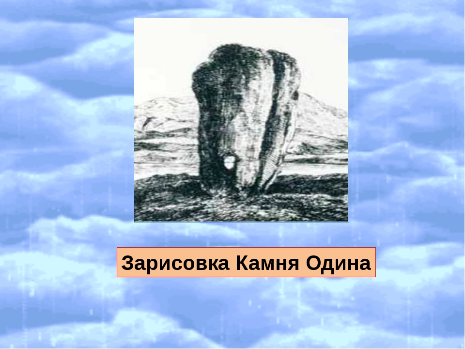 Зарисовка Камня Одина