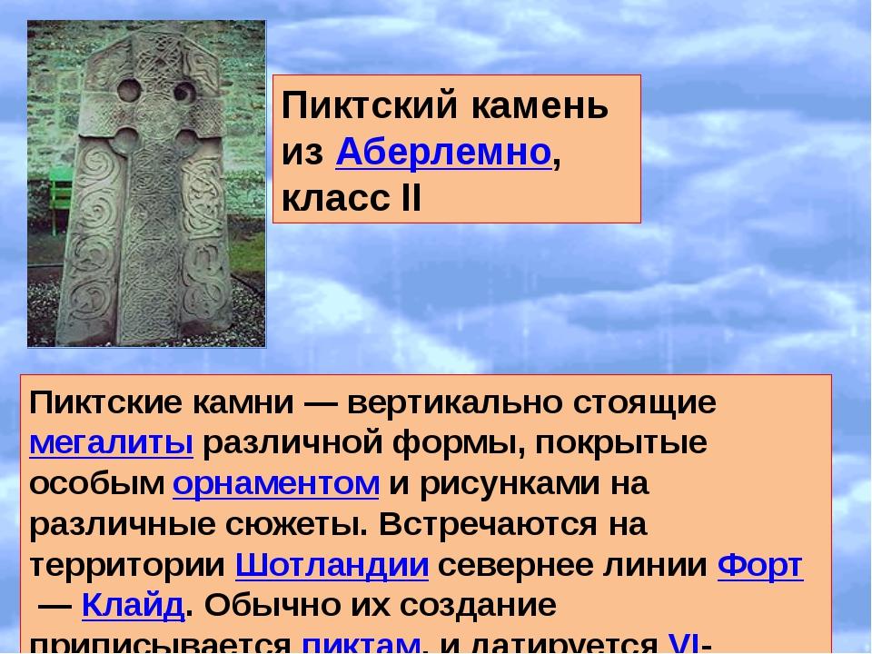 Пиктский камень из Аберлемно, класс II Пиктские камни— вертикально стоящие...