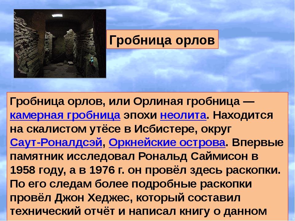 Гробница орлов Гробница орлов, или Орлиная гробница— камерная гробница эпох...