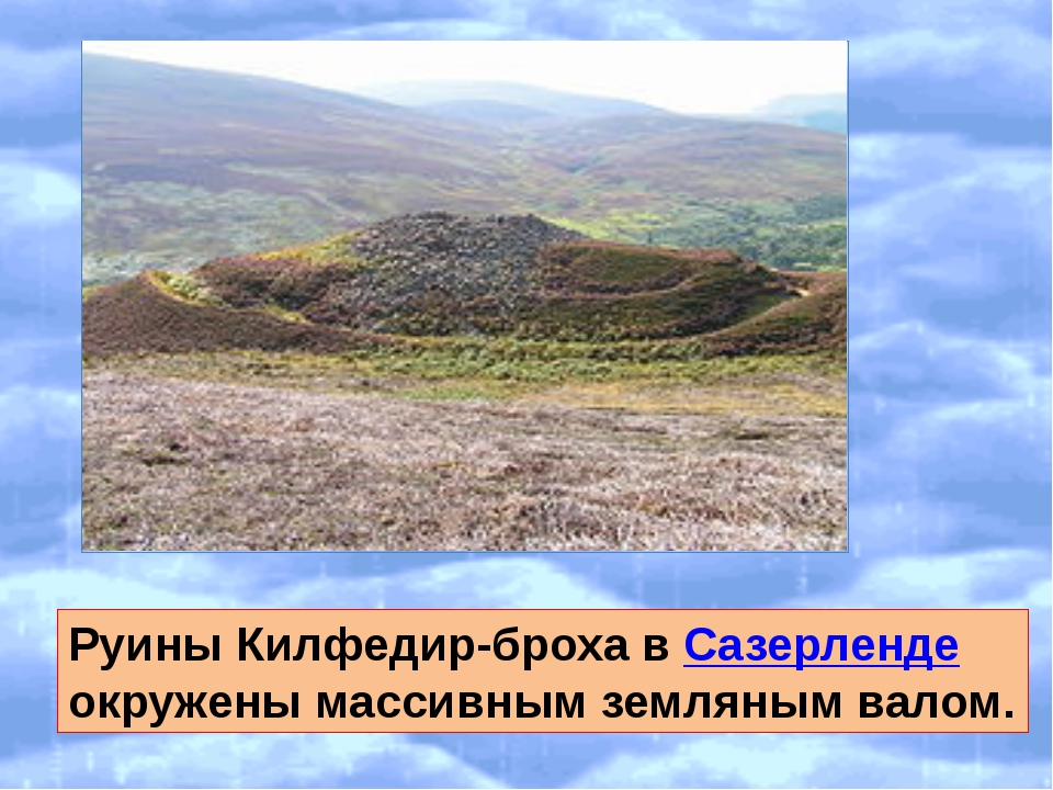 Руины Килфедир-броха в Сазерленде окружены массивным земляным валом.