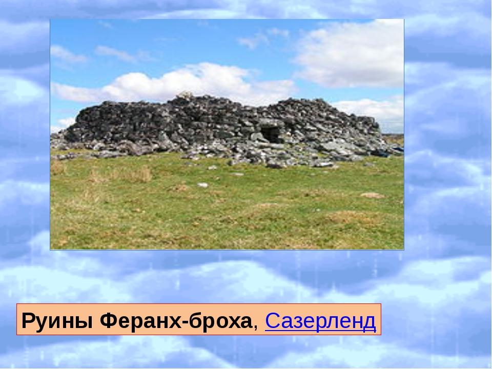 Руины Феранх-броха, Сазерленд