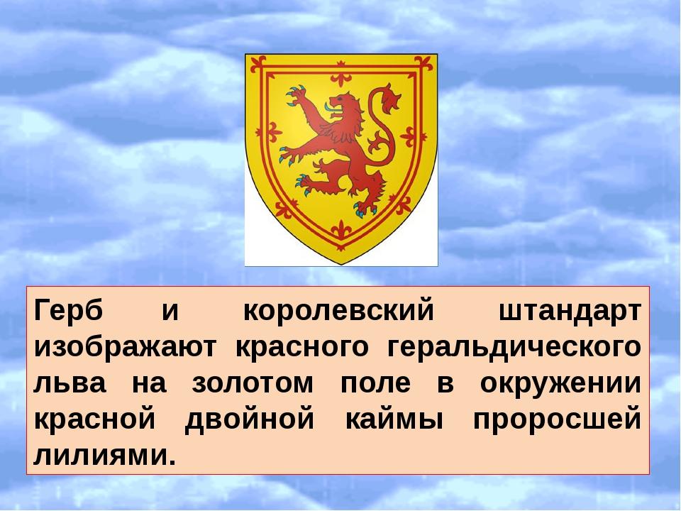 Герб и королевский штандарт изображают красного геральдического льва на золо...