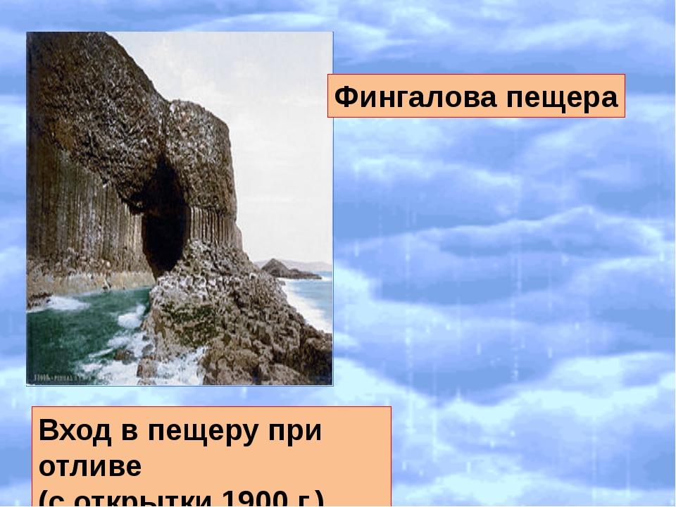 Фингалова пещера Вход в пещеру при отливе (с открытки 1900 г.)