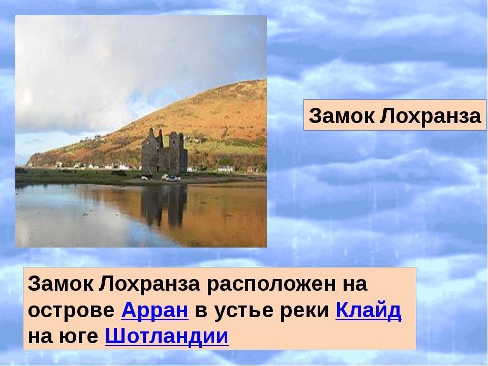 Замок Лохранза Замок Лохранза расположен на острове Арран в устье реки Клайд...