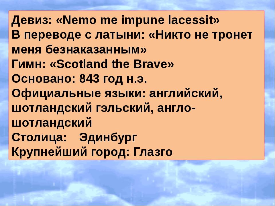 Девиз: «Nemo me impune lacessit» В переводе с латыни: «Никто не тронет меня...