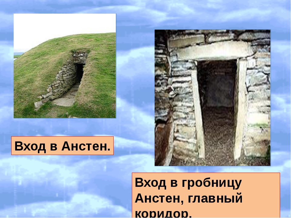 Вход в Анстен. Вход в гробницу Анстен, главный коридор.