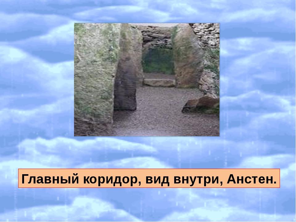 Главный коридор, вид внутри, Анстен.