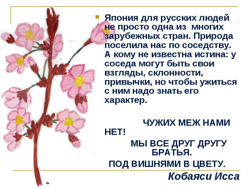 Япония для русских людей не просто одна из многих зарубежных стран. Природа п...