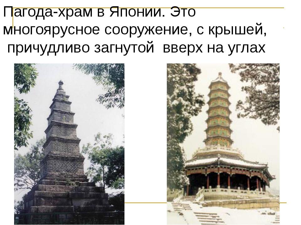 Пагода-храм в Японии. Это многоярусное сооружение, с крышей, причудливо загну...