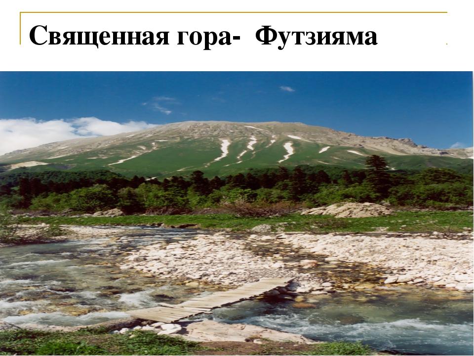 Священная гора- Футзияма