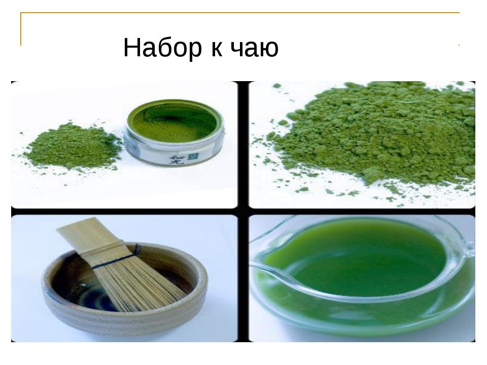 Набор к чаю