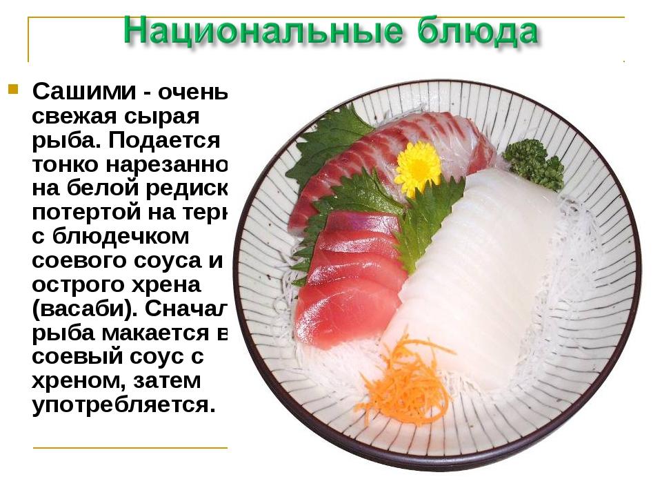 Сашими - очень свежая сырая рыба. Подается тонко нарезанной на белой редиске,...