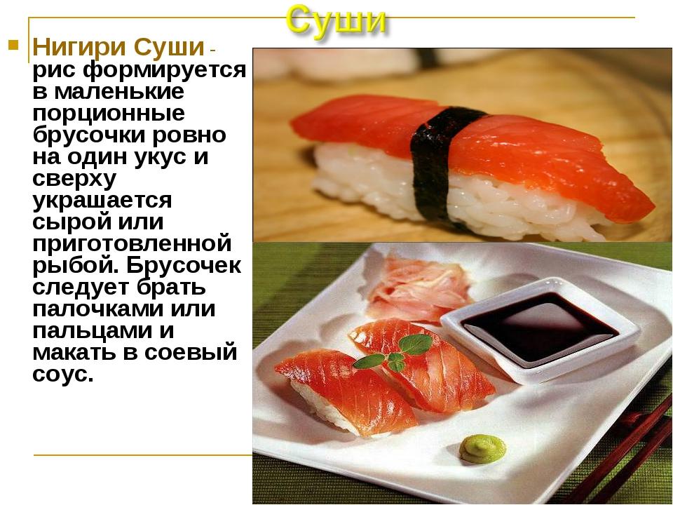 Нигири Суши - рис формируется в маленькие порционные брусочки ровно на один у...