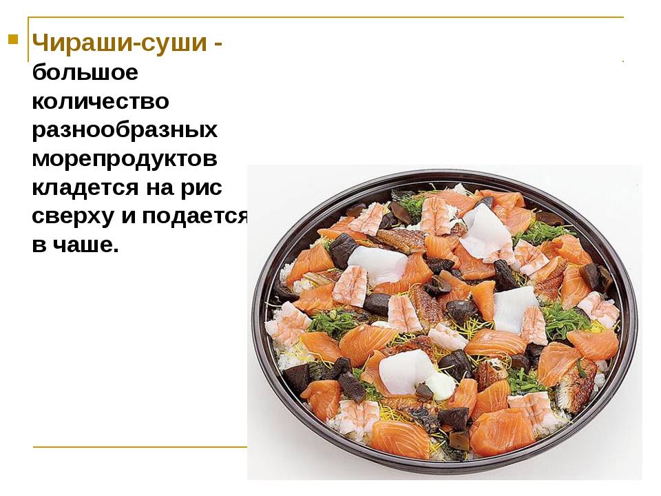 Чираши-суши - большое количество разнообразных морепродуктов кладется на рис...