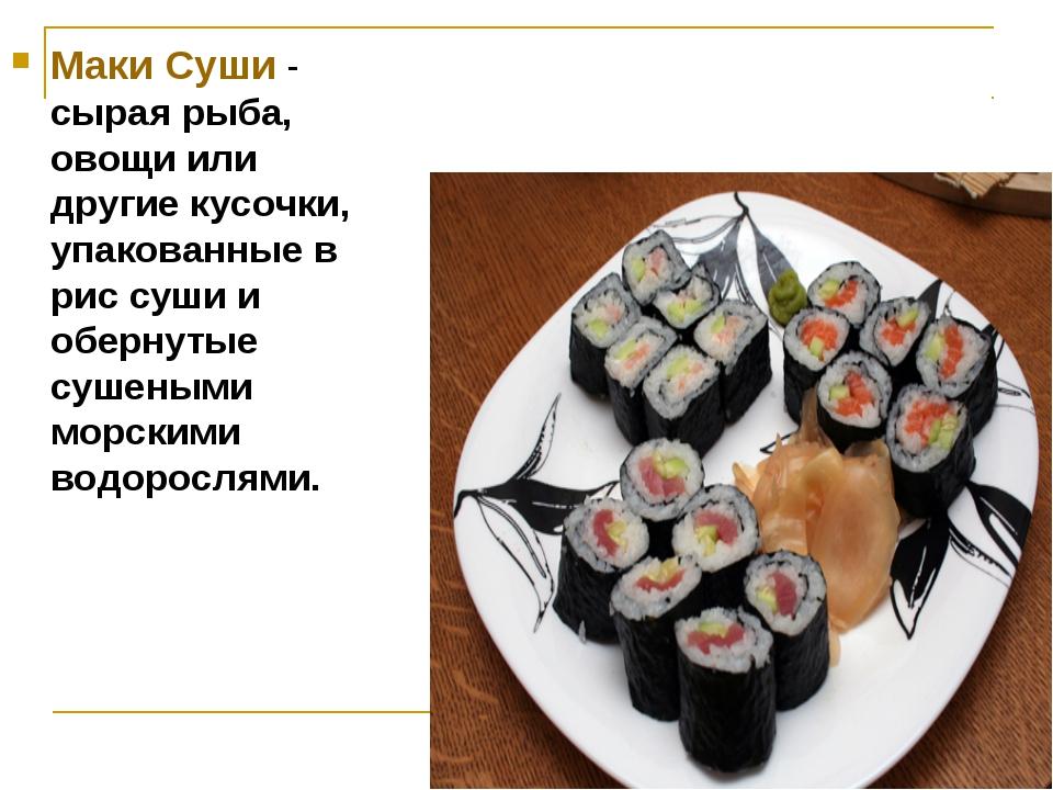 Маки Суши - сырая рыба, овощи или другие кусочки, упакованные в рис суши и об...