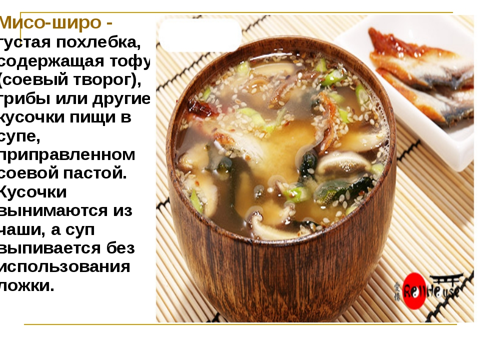 Мисо-широ - густая похлебка, содержащая тофу (соевый творог), грибы или други...
