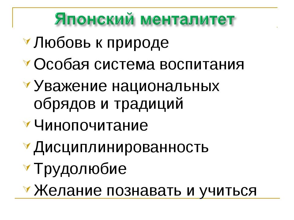 Любовь к природе Особая система воспитания Уважение национальных обрядов и тр...