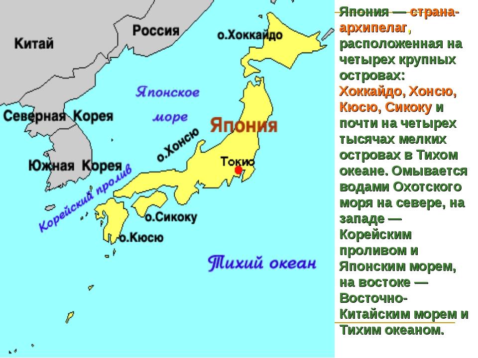 Япония — страна-архипелаг, расположенная на четырех крупных островах: Хоккайд...