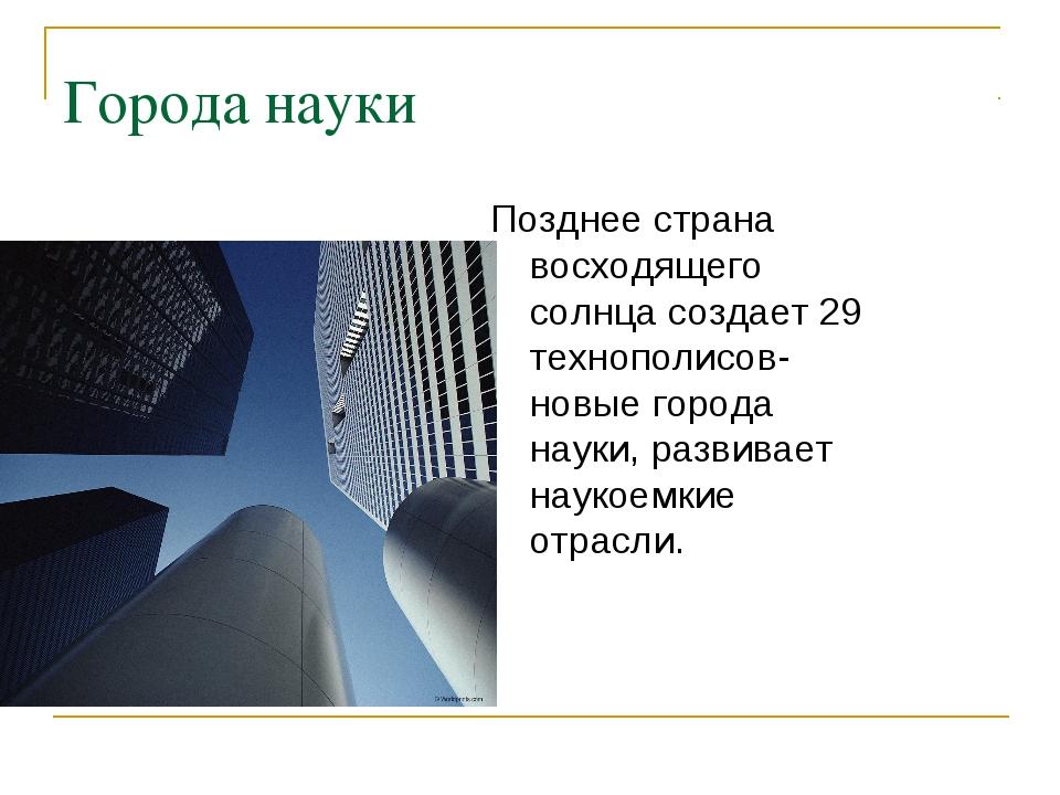 Города науки Позднее страна восходящего солнца создает 29 технополисов- новые...