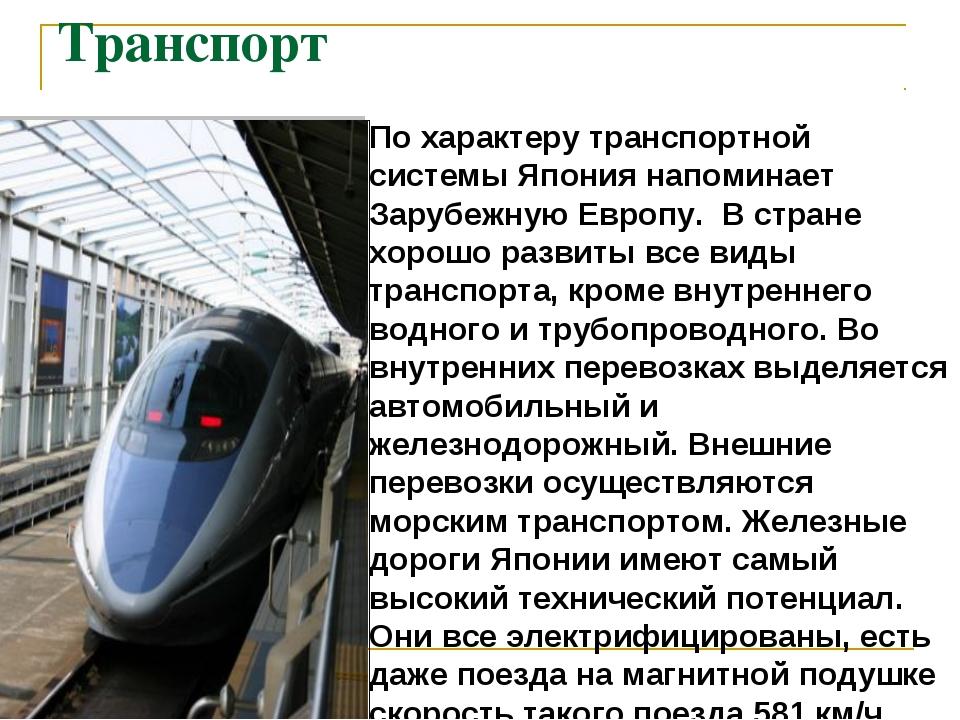 Транспорт По характеру транспортной системы Япония напоминает Зарубежную Евро...