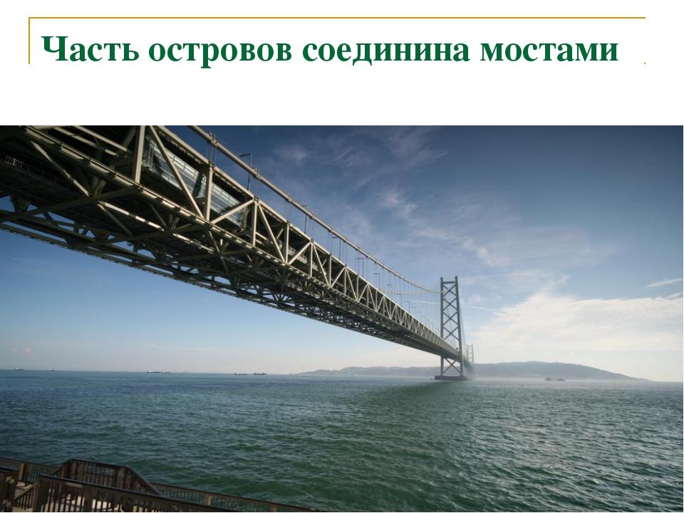 Часть островов соединина мостами