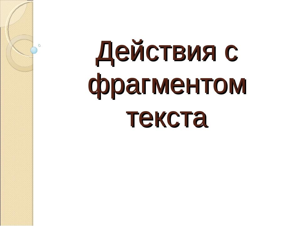 Действия с фрагментом текста