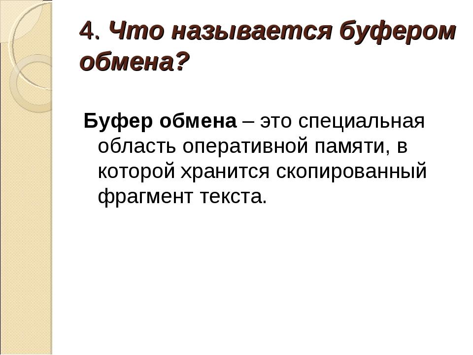 4. Что называется буфером обмена? Буфер обмена – это специальная область опер...