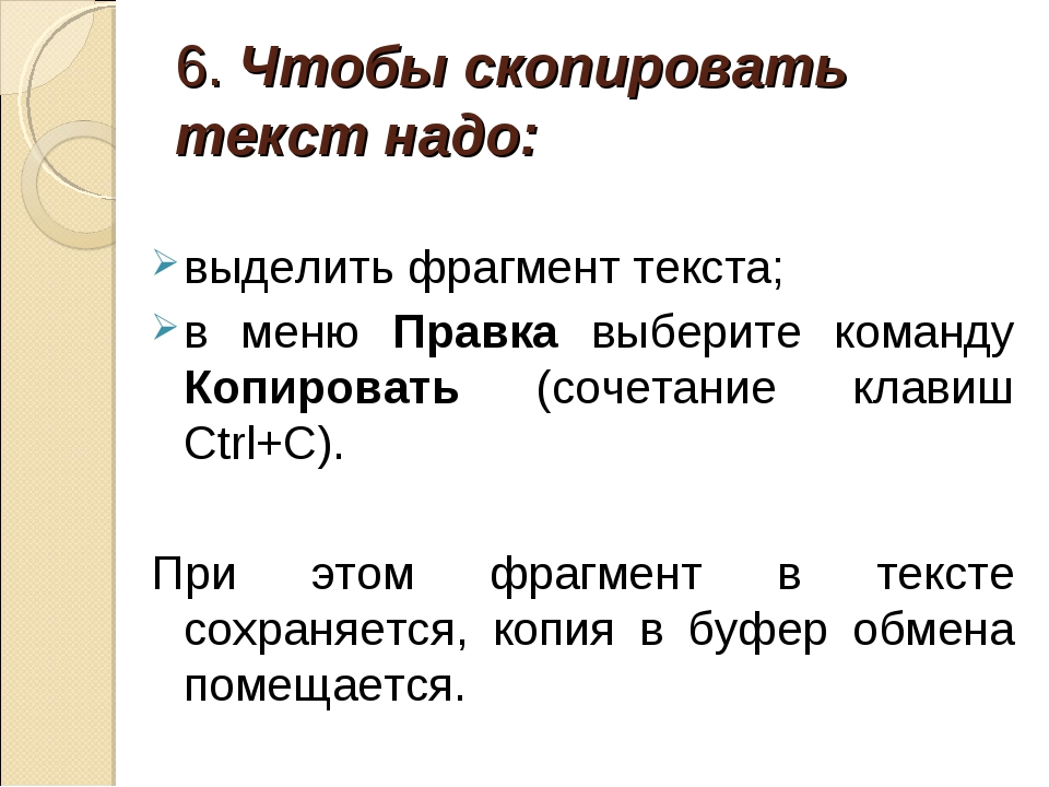 6. Чтобы скопировать текст надо: выделить фрагмент текста; в меню Правка выбе...