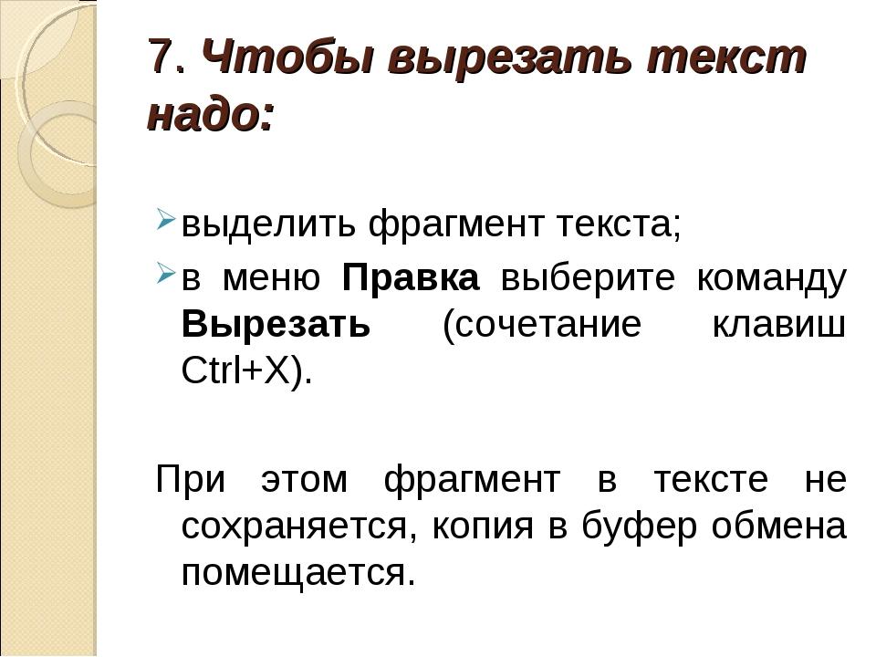 7. Чтобы вырезать текст надо: выделить фрагмент текста; в меню Правка выберит...
