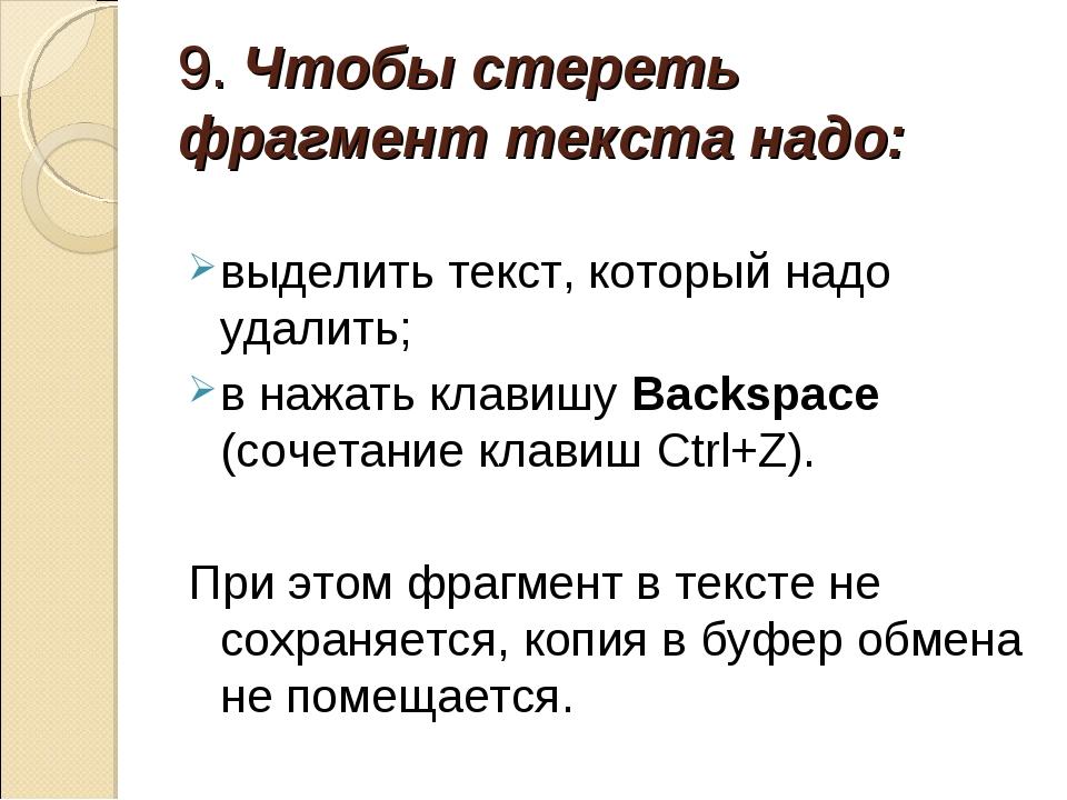 9. Чтобы стереть фрагмент текста надо: выделить текст, который надо удалить;...