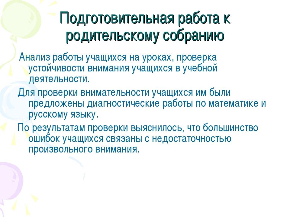 Подготовительная работа к родительскому собранию Анализ работы учащихся на ур...