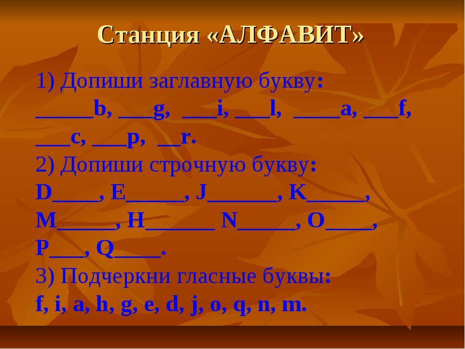 Станция «АЛФАВИТ» 1) Допиши заглавную букву: _____b, ___g, ___i, ___l, ____a,...
