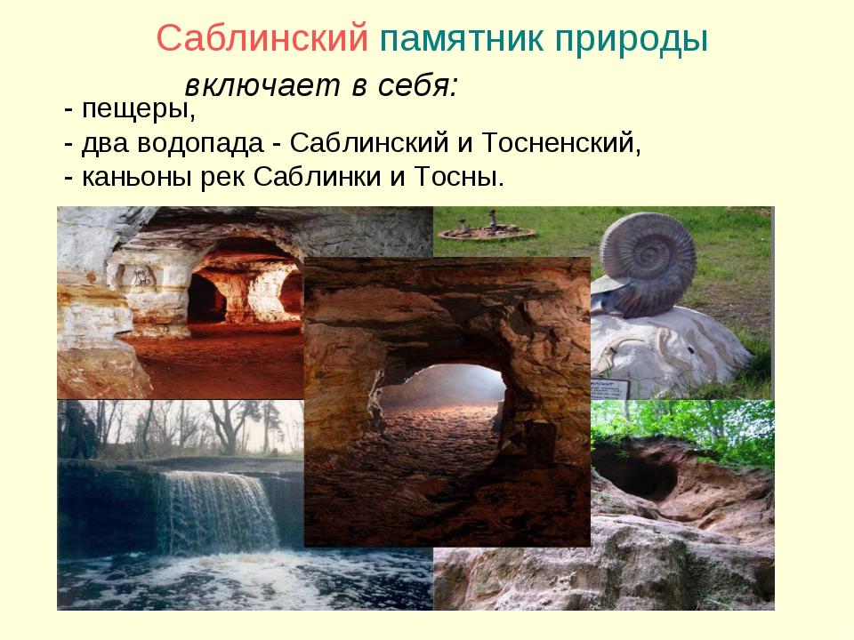 Саблинский памятник природы включает в себя: - пещеры, - два водопада - Сабл...